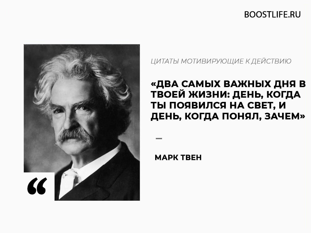 Два самых важных дня в твоей жизни: день, когда ты появился на свет, и день, когда понял, зачем. Марк Твен