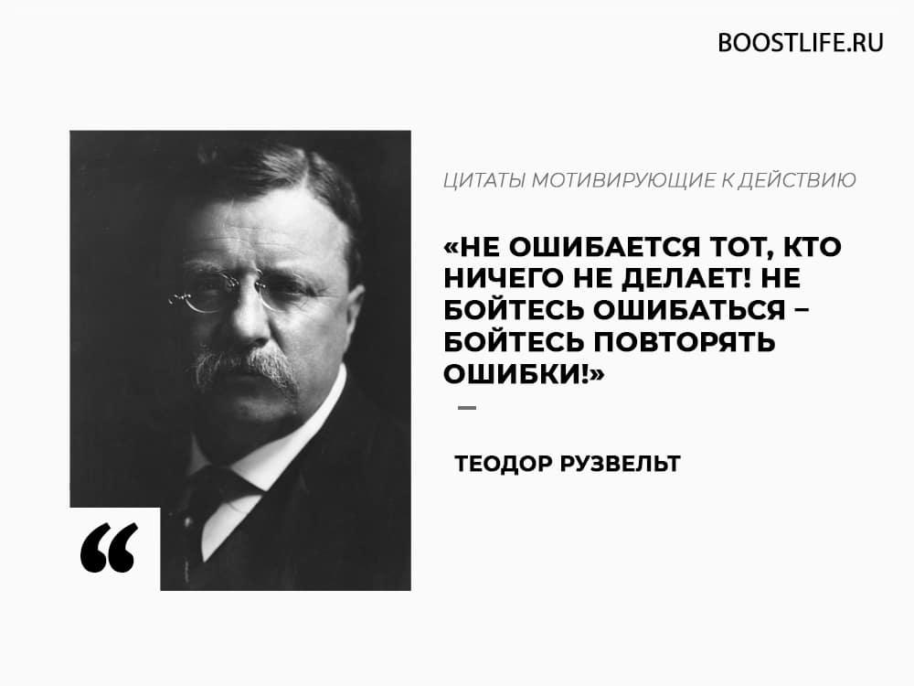 Не ошибается тот, кто ничего не делает! Не бойтесь ошибаться – бойтесь повторять ошибки! Теодор Рузвельт