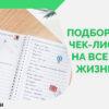 Подборка чек-листов на все случаи
