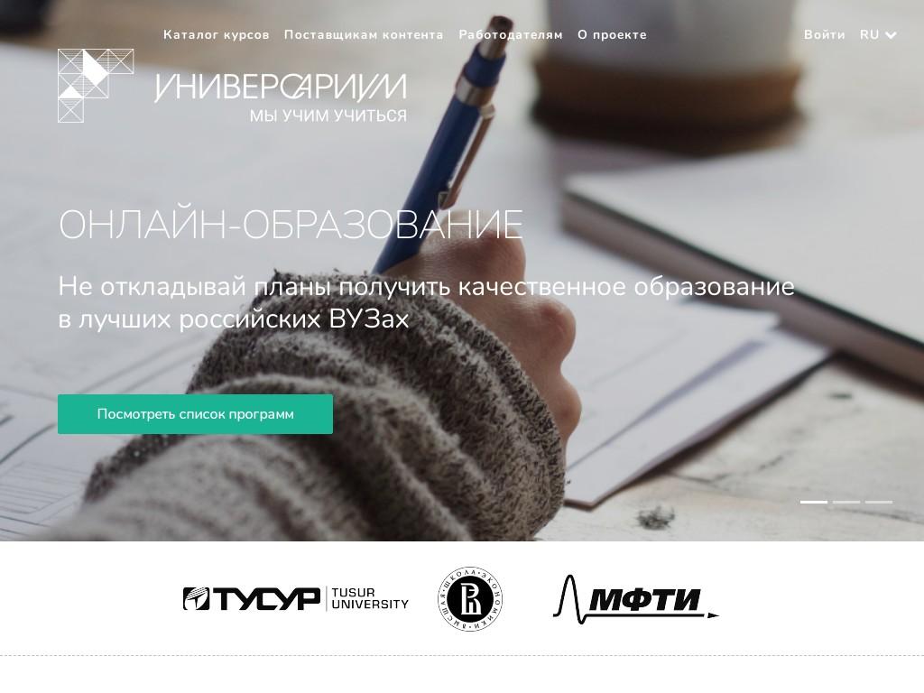 Онлайн-ресурсы для БЕСПЛАТНОГО образования